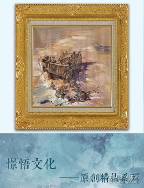 【憬悟文化】著名画家韩超老师风景油画作品,憬悟文化作品均来自艺术家本人,永久保真。第一张为作品装饰效果图,仅供参考,出售作品为未装裱。
