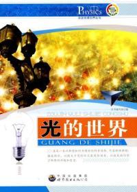 走进物理世界丛书:光的世界
