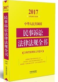中华人民共和国民事诉讼法律法规全书(含典型案例及文书范本)(2017年版)