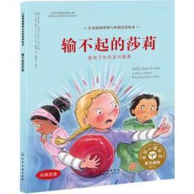 儿童情绪管理与性格培养绘本-输不起的莎莉:教孩子如何面对输赢(精装)