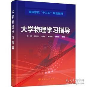 大学物理学习指导(刘阳)