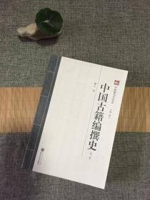 中国图书文化史:中国古籍编撰史(第二版)