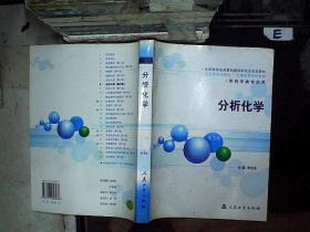 分析化学:供药学类专业用 (第5版)..