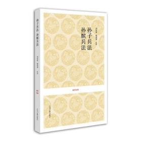 国学经典丛书:孙子兵法.孙膑兵法