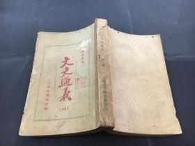 文史通义(民国十三年(1924年)上海梁溪图书馆出版)