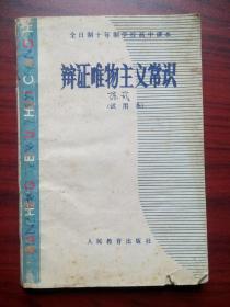 全日制十年制高中辩证唯物主义常识,高中政治1982年3版,辩证唯物主义常识,b