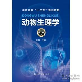动物生理学(滑静)(第二版)