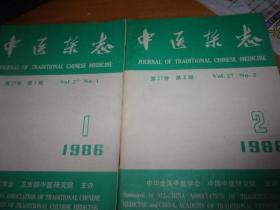 中医杂志  1986年1-12期--全年12本全