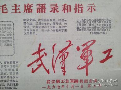 湖北文革小报 武汉军工第5期