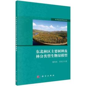 东北林区主要树种及林分类型生物量模型
