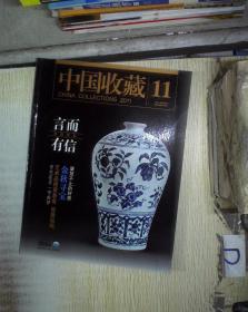 中国收藏   2011 11