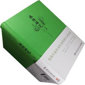 病隙碎笔 精装版 史铁生具灵性光辉的生命笔记 正版书籍