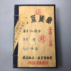 故宫博物院封藏《红楼梦》绘图版 一涵四册