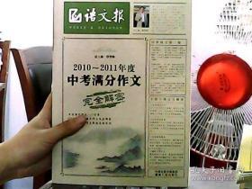 语文报:2010-2011年度中考满分作文完全解密