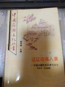 辽辽边域人寰:中国边疆民族风情与文化