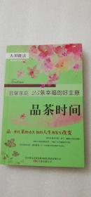 正版新书/  品茶时间 : 温馨家庭25条幸福的好主意  (一版一印)