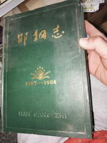 邯钢志 1957-1984