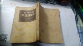 伯林斯基文学批评集 (文学批判丛刊之一)(民国25年初版)