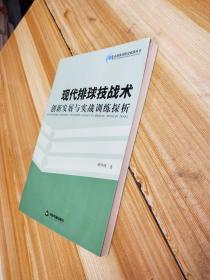 高校体育研究成果丛书:现代排球技战术创新发展与实战训练探析