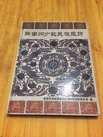 黔南州少数民族服饰(大16开精装)