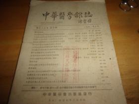 中华医学杂志--第三十七卷第十期--1951年