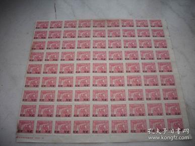 1952年华东(机器图2000元)税票改作2角【81枚一版】品如图!