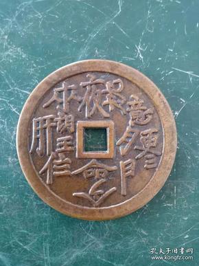 铜钱·花钱·风水铜钱·稀有花钱厌胜钱