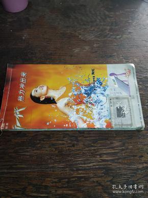 报纸剪报自订本 连载文学小说类~~米香 董立勃著 1~31全  大河报2004/2005年连载