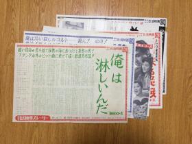 【日本电影资料23】1959年(昭和34年)《日活映画》电影公司拍摄的电影介绍资料7张