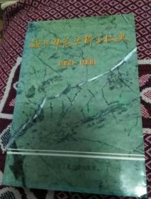 绥化师范专科学校史(1953一1998)