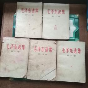 毛泽东选集(第一,二,三,四,五卷)