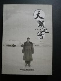 天籁之音(记杨焕民 -解放军少将)