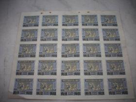 1952年西北鸽球图5000元加盖伍角!一版25枚