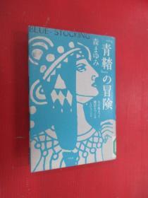 日文書   青  の冒險   共357頁   硬精裝