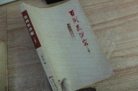 百问长沙窑(上册)