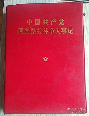 中国共产党两条路线斗争大事记