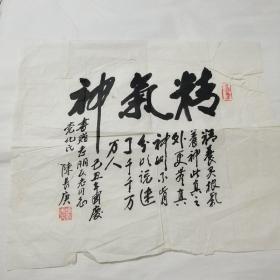 老同志陈长庚书法作品