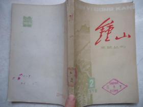 钟山文艺丛刊1978-2