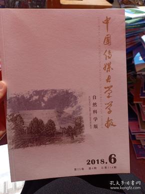 中国传媒大学学报自然科学版2018年5期