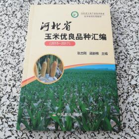河北省玉米优良品种汇编(2015-2017)