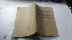 增订 英文对义字汇编(附冠头表与接尾表)1934年版