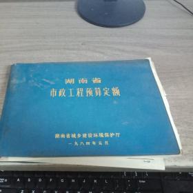 湖南省市政工程预算定额