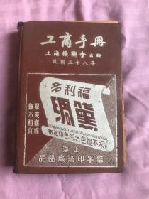 工商手册(1949年精装本)