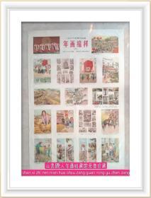 中国经典年画宣传画电影海报大展示------60年代年画系列----年画缩样之六----《1966年年画缩样》----2开----虒人荣誉珍藏
