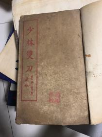 《少林双刀》民国武术书线装一册全 石印插图本,