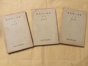 歐戰時之德國  上中下三冊全
