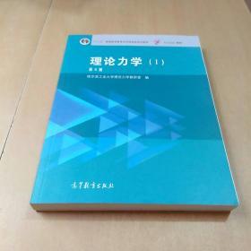 """理論力學(1 第8版)/""""十二五""""普通高等教育本科國家級規劃教材"""