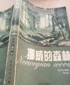 世界文学精品选读:挪威的森林