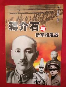 蒋介石与新军阀混战