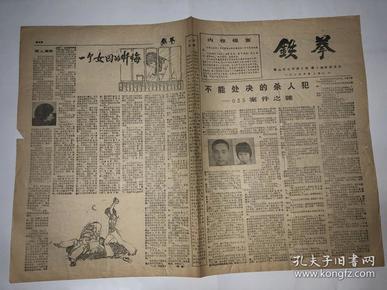 铁拳  1985年 第2期(试刊) 共4版